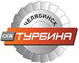 СКБ «Турбина»Челябинск